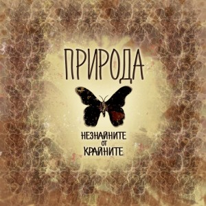 Neznainite ot krainite - priroda (album cover)