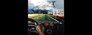 COPT / FOGG - Metamorfoza